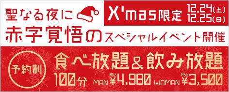 X'mas限定 赤字覚悟のスペシャルイベント開催